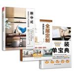 新中式家居设计与软装搭配+全屋定制家居设计书+软装谈单宝典(套装3册)橱柜衣柜定制全屋定制