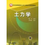 土力学(配有电子课件/习题库)