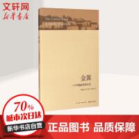 金翼:一个中国家族的史记 林耀华 著;庄孔韶,方静文 译