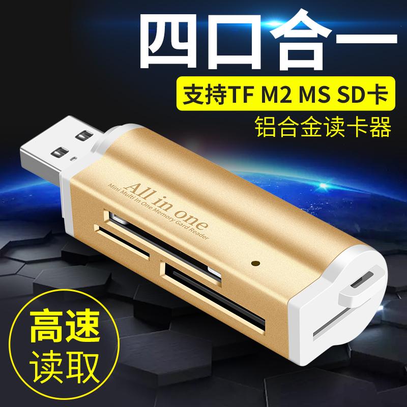 多合一读卡器迷你小型多功能U盘MS大卡SD手机TF单反M2相机电脑USB汽车车载车用二合一转换内存卡高速通用