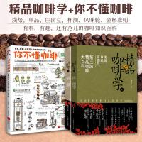 咖啡学3册 精品咖啡学上下册+你不懂咖啡 韩怀宗咖啡控经典咖啡知识品鉴百科手冲 咖啡入门制作书籍大百科 饮食文化书籍