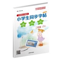 (二年级下)小学生同步字帖・新课标沪教版・升级版