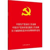 中国共产党农村工作条例 中国共产党农村基层组织工作条例 关于加强和改进乡村治理的指导意见 法律出版社