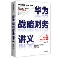 华为战略财务讲义 中信出版社