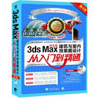 3ds Max建筑与室内效果图设计从入门到精通(第4版)(1DVD)(大陆万册畅销3ds Max建筑与室内设计教程全新