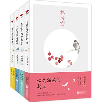 林清玄全新散文集(全四册)