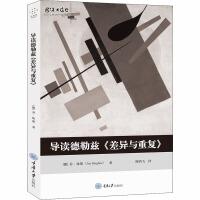 导读德勒兹《差异与重复》 重庆大学出版社