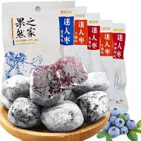 果然之家 六种水果味迷人枣40gx6袋 酸甜爽口 沧州特产 办公休闲零食