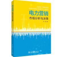 电力营销市场分析与决策 中国电力出版社