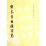 宋米芾苕溪诗卷1.7/历代碑帖法书选(骑)