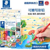 德国STAEDTLER施德楼 144 50NC12 12色可擦彩色铅笔 儿童绘画彩铅