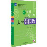 大学韩国语 第2册(第3版) 北京大学出版社