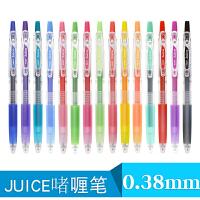 日本pilot百乐Juice果汁中性笔按动水笔24色0.38mm中性笔LJU-10UF