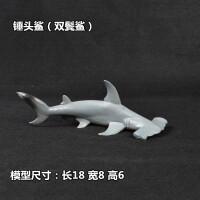仿真海洋生物动物模型玩具大白鲨鱼北极熊虎鲸海龟海豚企鹅魔鬼鱼 银色 锤头鲨