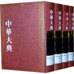中华大典・文学典・先秦两汉文学分典(全四册)