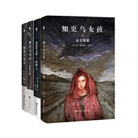 知更鸟女孩套装(1-4册)