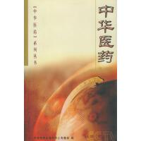 中华医药(第一辑)――《中华医药》系列丛书