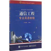 通信工程专业英语教程 任治刚 主编