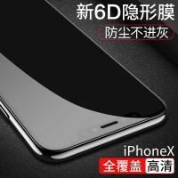 iPhoneX钢化膜苹果Xs手机贴膜6D全屏覆盖抗蓝光iPhoneXsMax水凝膜防窥前后背膜8X高