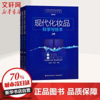 现代化妆品科学与技术 中国轻工业出版社