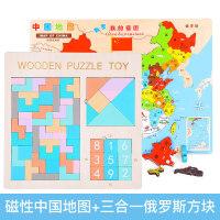 地图拼图磁性中国地图拼图玩具3-4-6-8岁7小学生儿童男孩女孩大号磁性世界 +三合一俄罗斯方块