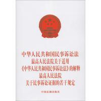 中华人民共和国民事诉讼法 最高人民法院关于适用《中华人民共和国民事诉讼法》的解释 最高人民法院关于民事诉讼证据的若干规定