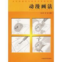 动漫画法 中国美术学院出版社