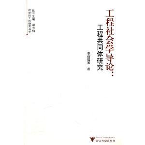 工程社会学导论:工程共同体研究