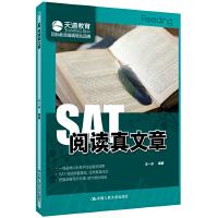 SAT 阅读真文章