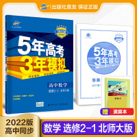 曲一线官方正品2022版53高中同步练习册选修2-1数学北师大版 5年高考3年模拟教材同步训练册