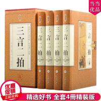 三言二拍珍藏版正版 16开全四册精装版 国学经典书籍系列故事 古典小说警世通言初