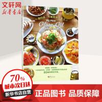 我的第一本橄榄油食谱书 华夏出版社