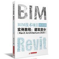 BIM技术项目实例教程--建筑部分(Revit Architecture2020) 华中科技大学出版社
