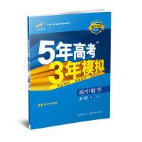高中数学 必修4 SJ(苏教版)高中同步新课标 5年高考3年模拟(2017)