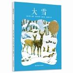 凯迪克金奖绘本:大雪 /耕林童书馆