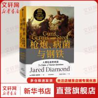 枪炮、病菌与钢铁(修订版) 上海译文出版社