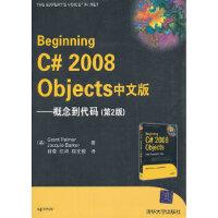 VIP-Beginning C# 2008 Objects中文版――概念到代码(第2版)