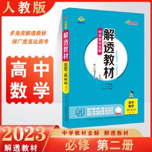 解透教材数学必修第二册人教A版高一下 2021配新教材