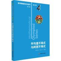 数学奥林匹克小丛书 高中卷 平均值不等式与柯西不等式 第3版 华东师范大学出版社