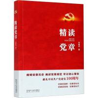 精读党章 陕西人民出版社