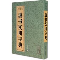 隶书实用字典(实用便捷的中型书法字典,附有拼音、笔画、部首三种检索方式。)