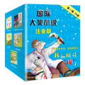 国际大奖圣淘沙线上娱乐网站注音版第一辑(套盒)