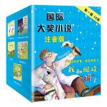 国际大奖小说注音版第一辑(套盒)
