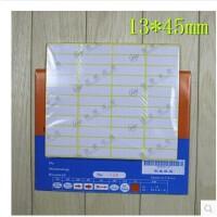 劲威牌235不干标签 13*45mm空白标签粘纸 44贴/张 15张/包 660贴