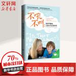【新华正版】不吼不叫:如何平静地让孩子与父母合作 (美)罗娜・雷纳(Rona Renner) 著;钟煜 译