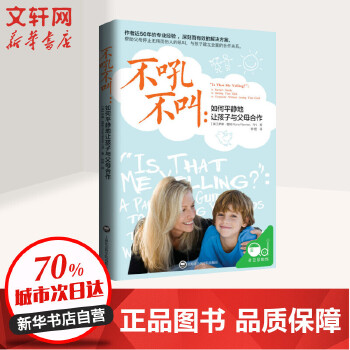 【新华正版】不吼不叫:如何平静地让孩子与父母合作 (美)罗娜·雷纳(Rona Renner) 著;钟煜 译 【文轩正版图书】