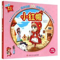 3-6岁创新手工童话书 立体手工.童话书 小红帽 适合4-6岁经典童话 3D立体手工益智游戏手工书 童话故事书