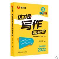 正版 何凯文2021考研英语写作高分攻略 文都考研英语一英语二写作专项训练辅导用书 2021年考研英语作文写作模板高分范