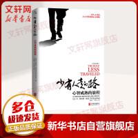 少有人走的路 心智成熟的旅程 白金升级版 北京联合出版公司