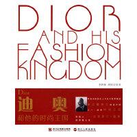 《迪奥合和他的时尚王国》